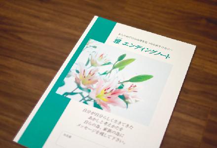 雅セレモニーオリジナル エンディングノートの表紙画像